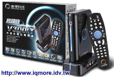 [新聞稿]康博燦坤 啟視錄V300/T 電視盒 特價1,888元