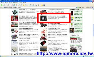 本站SteelSeries Ikari Laser 雷射滑鼠測試 登上mobile01新聞區