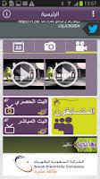 Screenshot of بالقرآن نحيا