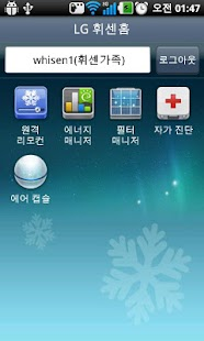 LG 휘센앱 SMART 2.0 [2012년 Wi-Fi] - screenshot