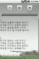 Screenshot of 진짜 사나이(10대군가)