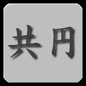 共円チェッカー icon