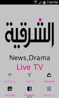 Screenshot of Al Sharqiya DRAMA TV الشرقية