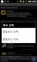 Screenshot of 손뼉 클립보드 스크랩북