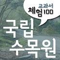 [체험]국립수목원