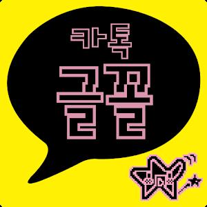 Cover art 카톡글꼴_Rix꼬꼬마