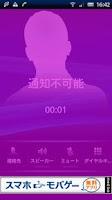 Screenshot of Don't Hang Up! Free