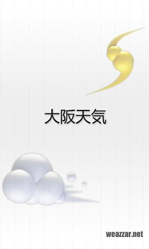 【免費天氣App】大阪天気-APP點子