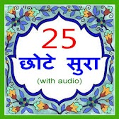 25 Small Surah Hindi APK Icon
