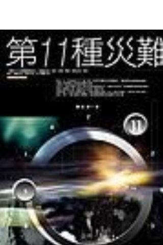 第十一種災難 陳正智著 免費軍事小說