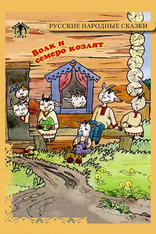 Книга детям Волк и Семь Козлят