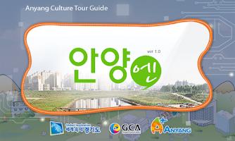 Screenshot of 안양n
