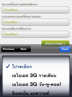 Screenshot of AIS Roaming