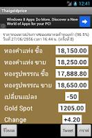 Screenshot of ราคาทอง - ThaiGoldPrice