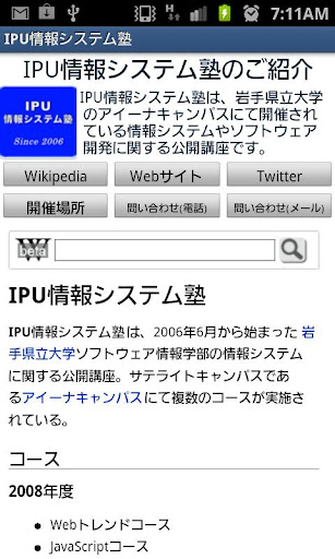 IPU情報システム塾紹介アプリ