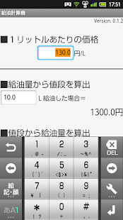 給油計算機 - screenshot
