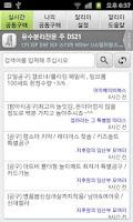 Screenshot of 육아, 교육관련 까페 공동구매 알리미
