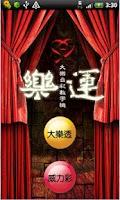 Screenshot of 台灣(大樂透&威力彩) 號碼產生器