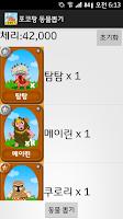 Screenshot of 포코팡 동물뽑기
