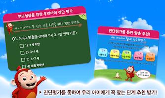 Screenshot of 한글왕 코코몽 - 유아 어린이 한글학습의 정석