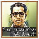Ponniyin Selvan (Kalki) Tamil mobile app icon