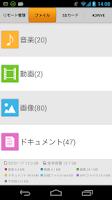 Screenshot of DataManager[ファイル管理/共有/バックアップ]