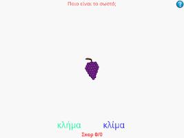 Screenshot of Τα παιδία παίζει