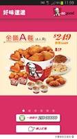 Screenshot of KFC HK