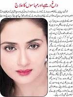 Screenshot of Urdu Totkay and beauty tips