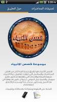 Screenshot of قصص الانبياء - العوضي - سويدان