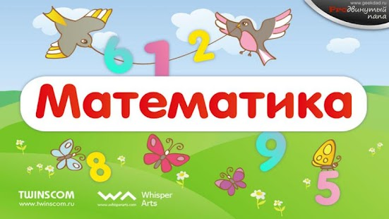 Математика и цифры для малышей Screenshot