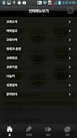 Screenshot of 안양중앙교회