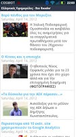 Screenshot of Greek Newspapers - RSS