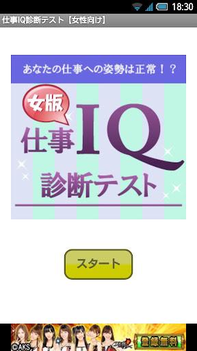 仕事IQ診断テスト【女性向け】