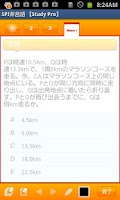 Screenshot of SPI非言語 【Study Pro】