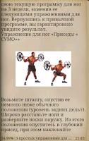Screenshot of Качаем ноги