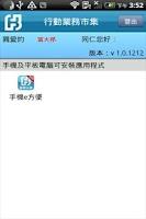 Screenshot of 行動業務市集