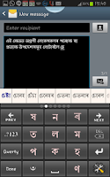 Screenshot of PaniniKeypad Assamese IME