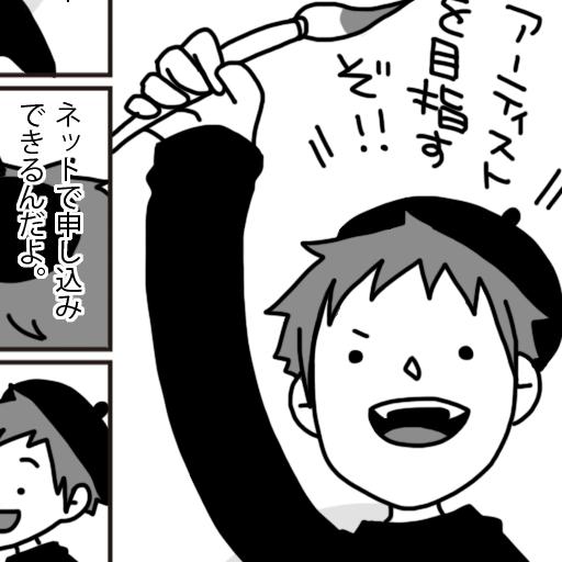 漫画の俺の美大日記 LOGO-記事Game