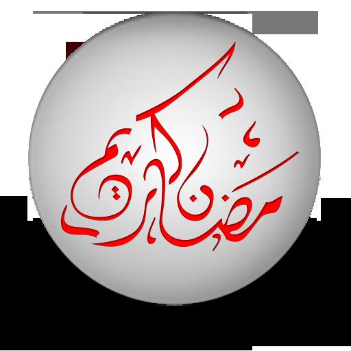 Dot Ramadan LOGO-APP點子