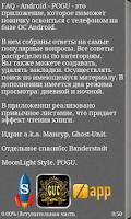 Screenshot of FAQ - Android - POGU