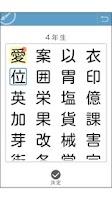 Screenshot of 特別支援スマホアプリ 筆順 教育漢字