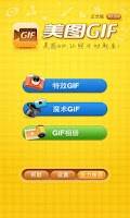 Screenshot of 美图GIF