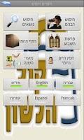 Screenshot of Kol Halashon Kiosk