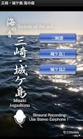 Screenshot of 三崎・城ケ島 海の音