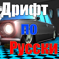 Game Дрифт по Русски APK for Kindle