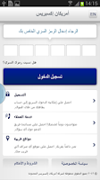 Screenshot of Amex (Saudi Arabia) Ltd. App
