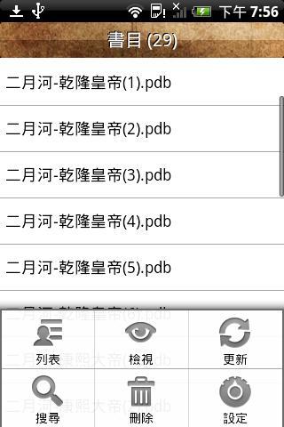 請手動另行下載最新版本 MyBooks PDB閱讀器