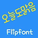 SDTodayisfine™  Korean Flipfon icon
