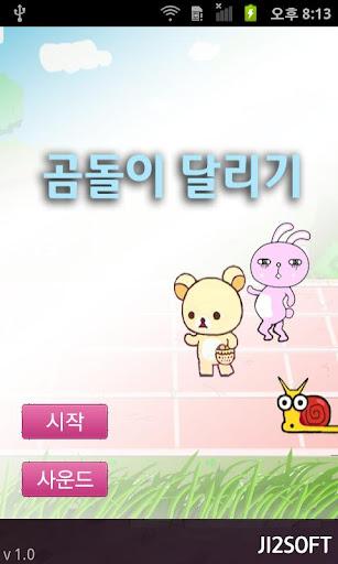 [지이]곰달리기